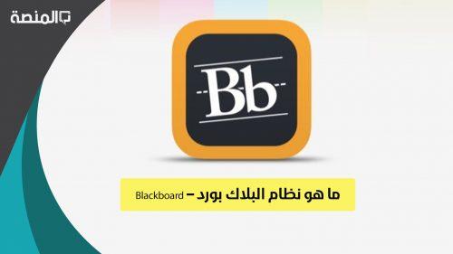 ما هو نظام البلاك بورد Blackboard