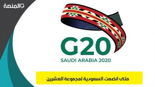 متى انضمت السعودية لمجموعة العشرين
