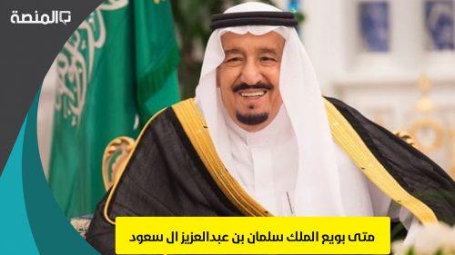 متى بويع الملك سلمان بن عبدالعزيز ال سعود