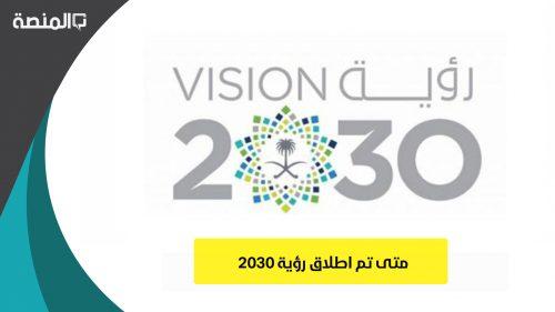متى تم اطلاق رؤية 2030