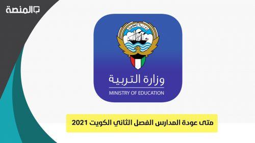 متى عودة المدارس الفصل الثاني الكويت 2021