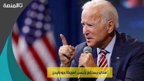 متي يستلم رئيس امريكا جو بايدن
