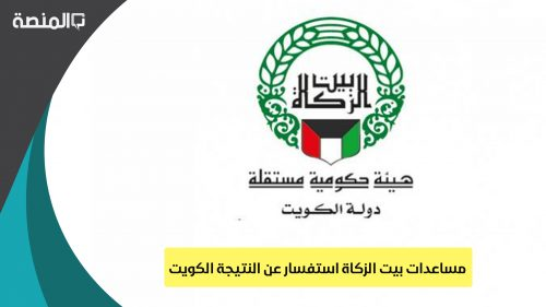 مساعدات بيت الزكاة استفسار عن النتيجة الكويت
