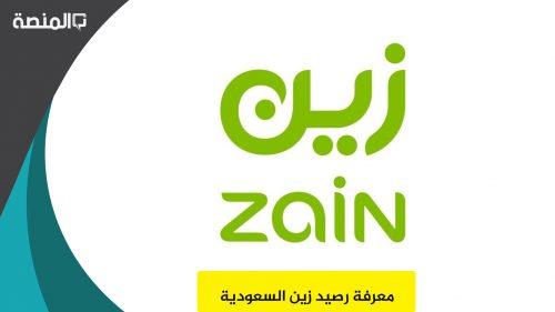 معرفة رصيد زين السعودية