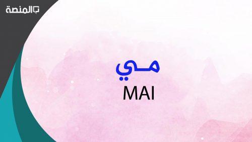 معنى اسم مي Mai وصفاته