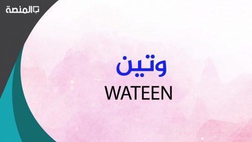 معنى اسم وتين Wateen وصفاته