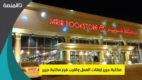 مكتبة جرير اوقات العمل واقرب فرع مكتبة جرير