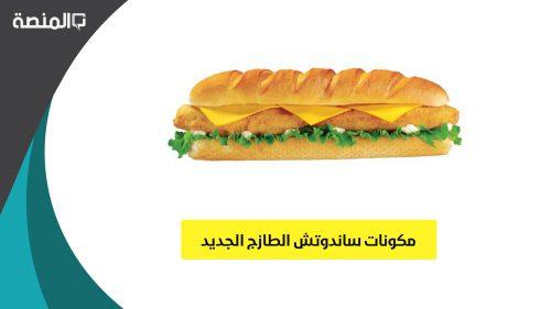 مكونات ساندوتش الطازج الجديد
