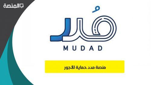 التسجيل في منصة مدد حماية الأجور mudad.com.sa