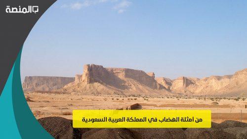 من أمثلة الهضاب في المملكة العربية السعودية