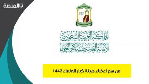 من هم اعضاء هيئة كبار العلماء 1442 بالاسماء