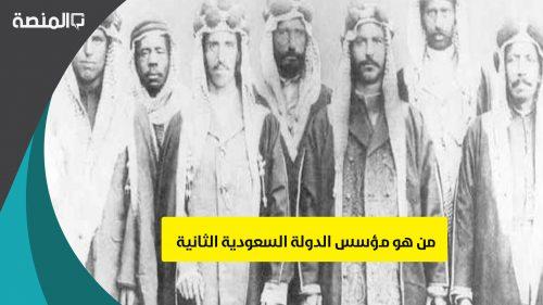 من هو مؤسس الدولة السعودية الثانية