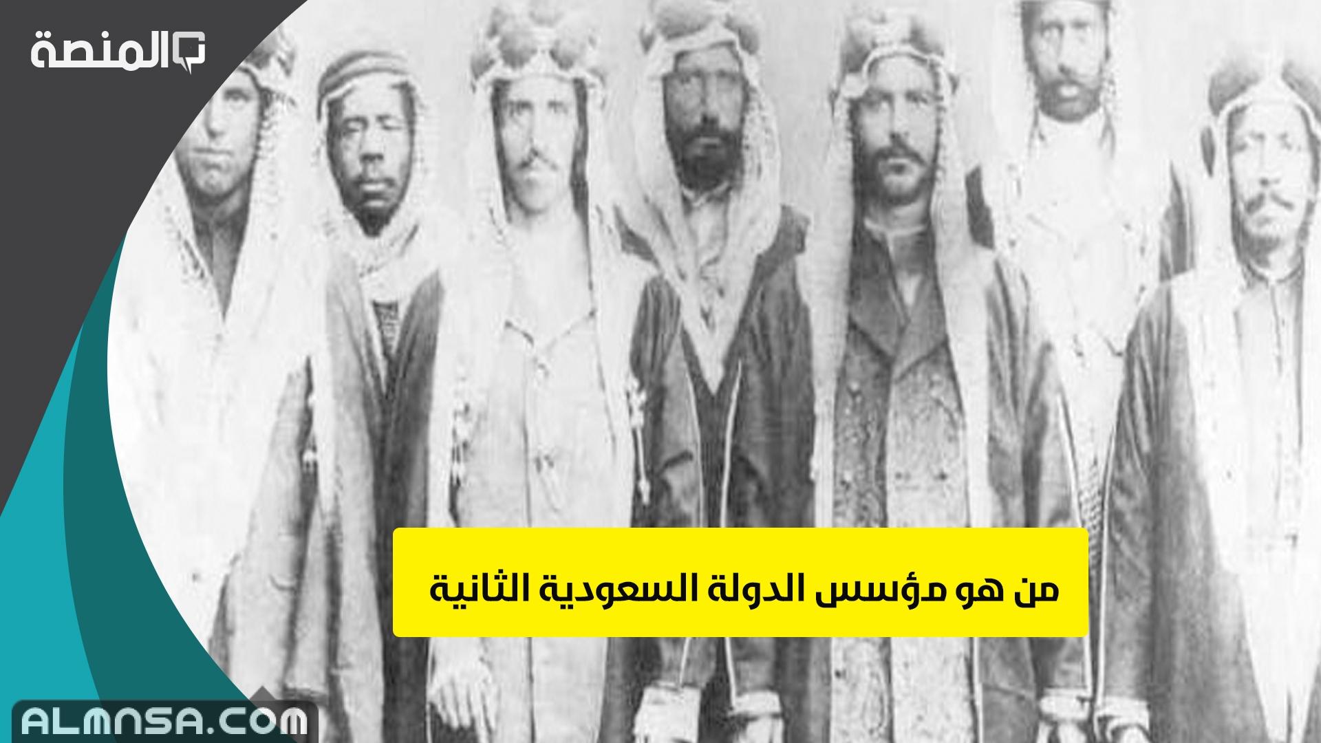 من هو مؤسس الدولة السعودية الثانية المنصة