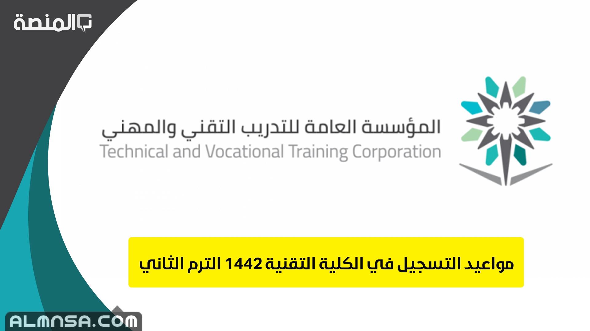 مواعيد التسجيل في الكلية التقنية 1442 الترم الثاني المنصة