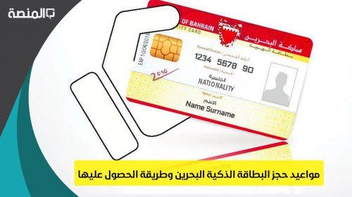 مواعيد حجز البطاقة الذكية البحرين 2021