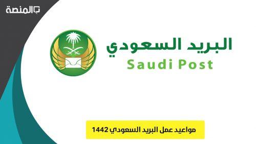 مواعيد عمل البريد السعودي 1442