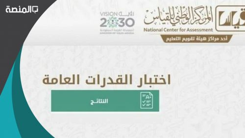 نتائج اختبار القدرات العامة برقم الهوية 1442 عبر قياس qiyas.sa