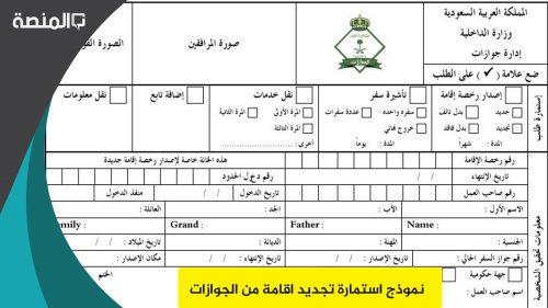 نموذج استمارة تجديد اقامة من الجوازات