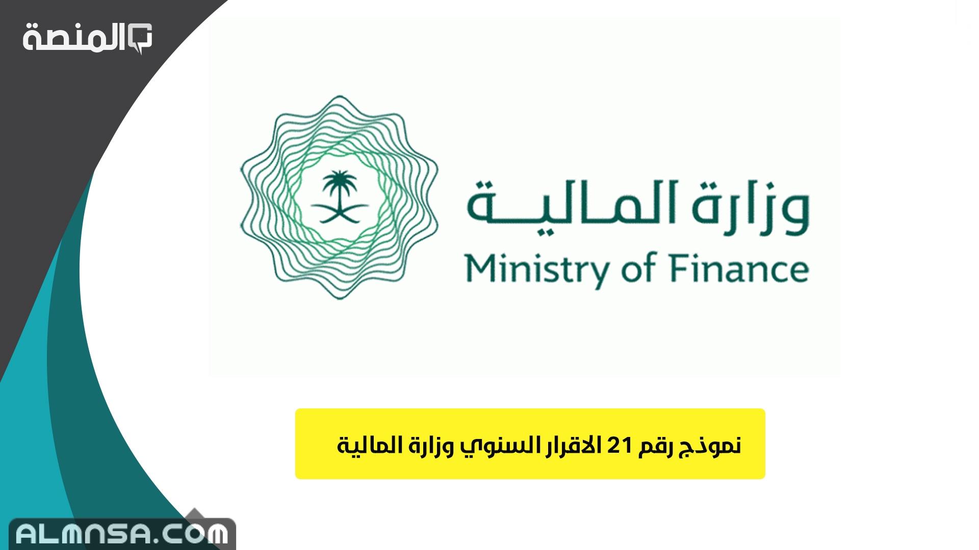 نموذج رقم 21 الاقرار السنوي وزارة المالية المنصة