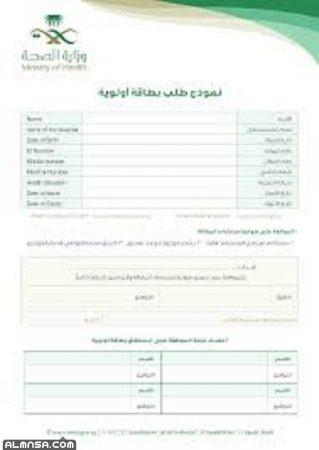 شروط التسجيل في بطاقة اولوية وزارة الصحة السعودية