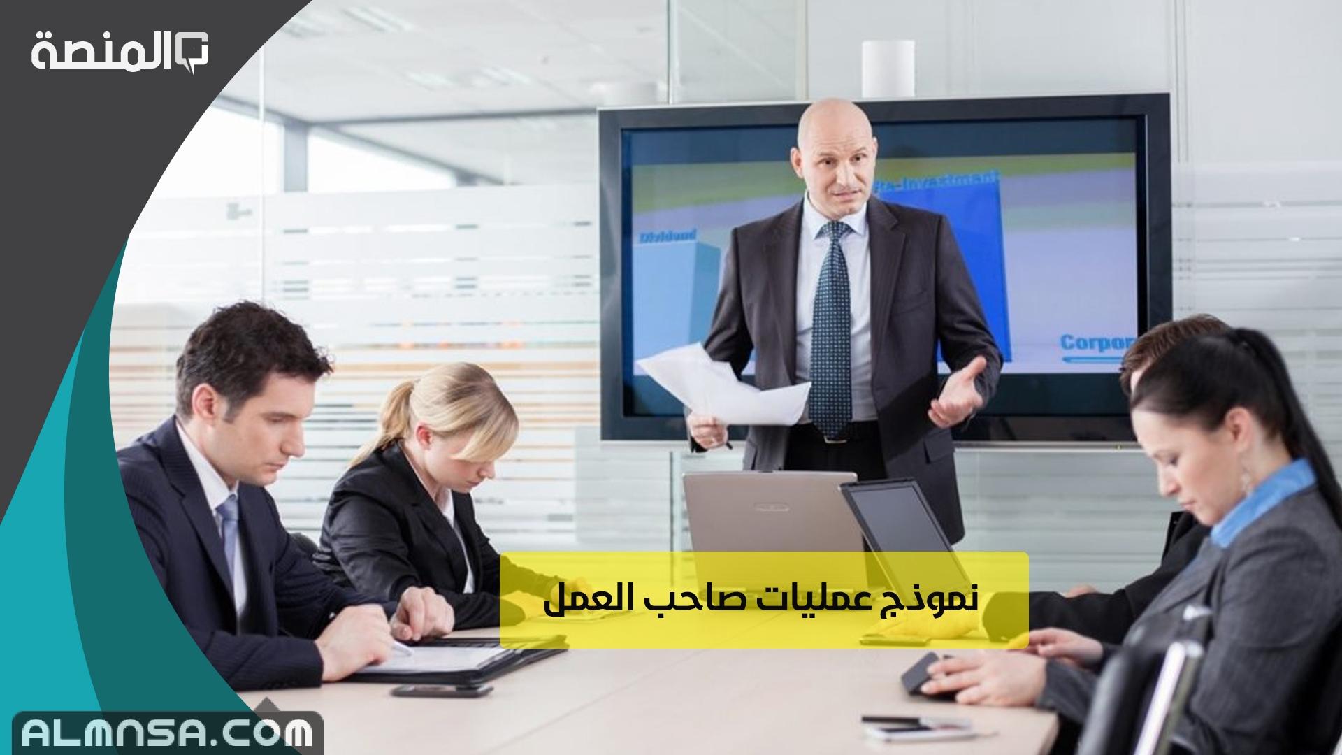 نموذج عمليات صاحب العمل المنصة