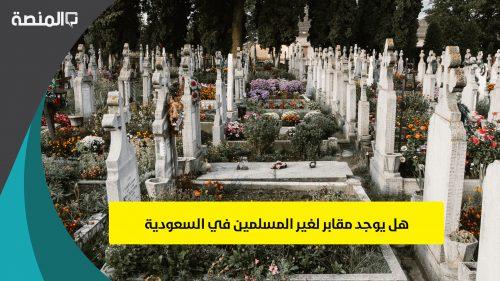 هل يوجد مقابر لغير المسلمين في السعودية