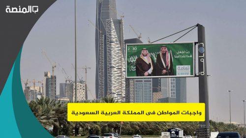 واجبات المواطن فى المملكة العربية السعودية