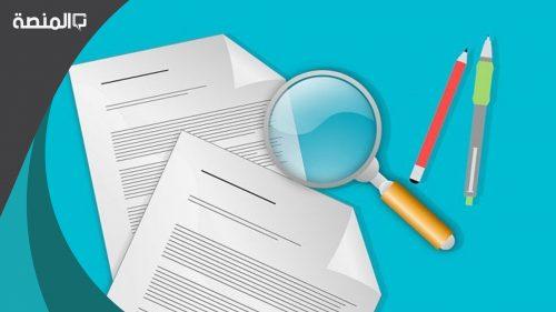 وزارة التجارة تجديد السجل التجاري للشركات