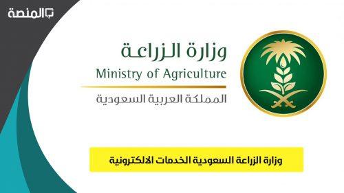 الخدمات الالكترونية وزارة الزراعة السعودية
