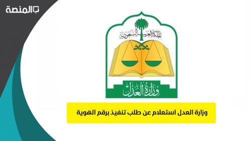 وزارة العدل استعلام عن طلب تنفيذ برقم الهوية