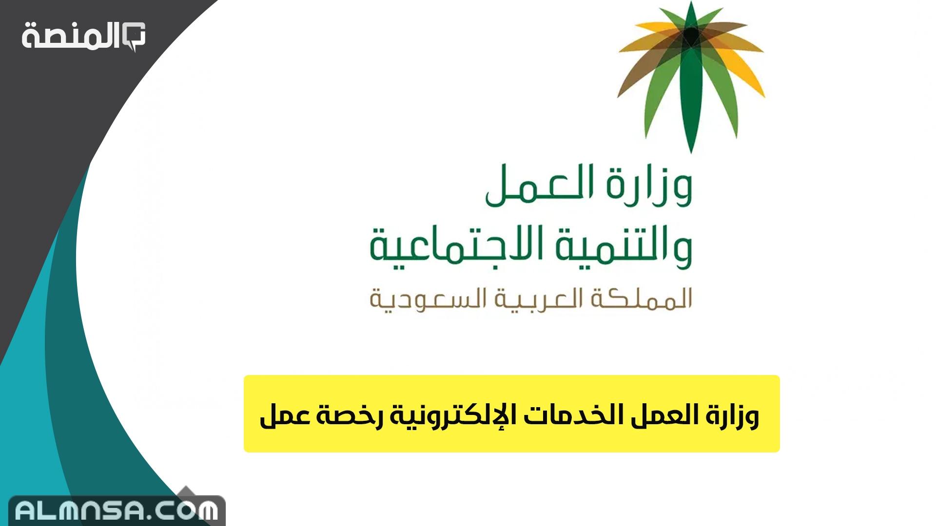 وزارة العمل الخدمات الإلكترونية رخصة عمل المنصة