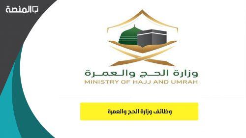 وظائف وزارة الحج والعمرة 1442