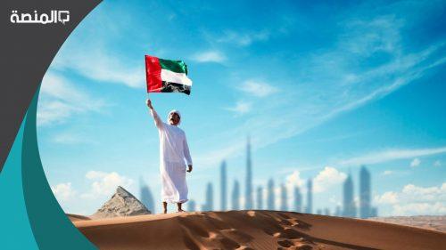 أعلى سلطة في دولة الإمارات مجلس