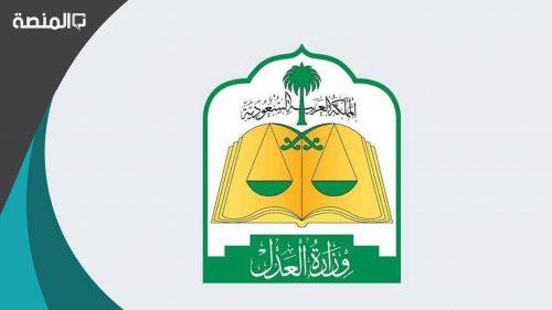 ايقاف الخدمات برقم الهويه أو رقم السجل المدني وزارة العدل