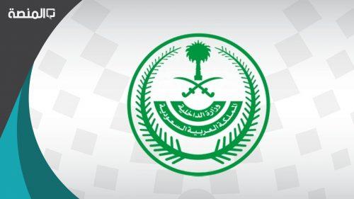 الاستعلام عن طلب نقل كفالة وافد برقم الاقامة في وزارة الداخلية