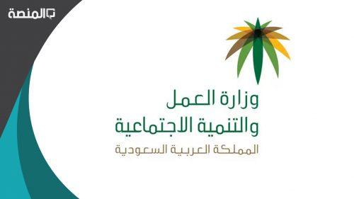 وزارة العمل الاستعلام عن نقل كفاله عامل وافد