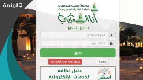 جامعة الملك عبدالعزيز اودس بلس السجل الاكاديمي