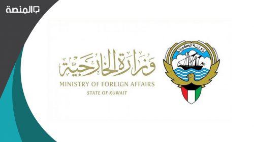 حجز موعد الخارجية الكويتية الشويخ