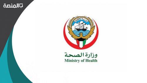 حجز موعد مستوصف صحي الكويت