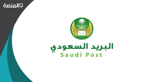 كيف استلم شحنتي من البريد السعودي