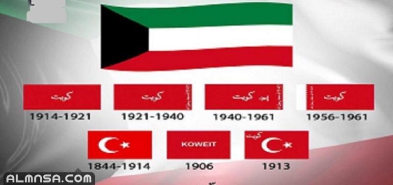 متى تم تغيير علم الكويت