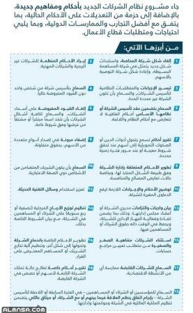 مشروع نظام الشركات الجديد 1442 في السعودية