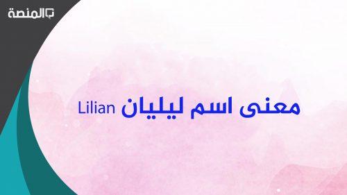 معنى اسم ليليان وصفات حامل الاسم