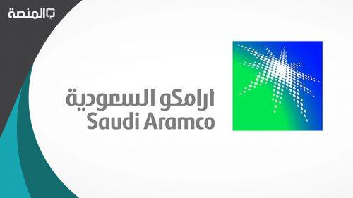 مميزات العمل في شركة أرامكو للنساء