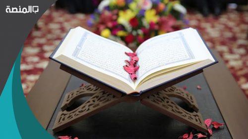 من هي الملقبة بحارسة القرآن
