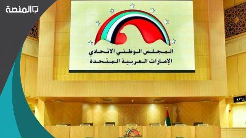 فى المجلس الوطنى الاتحادى نسبة المقاعد المخصصة للمرأة الاماراتية