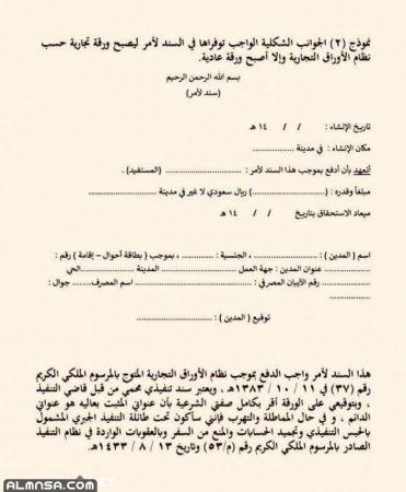 صيغة سند لأمر وفق النظام السعودي المنصة