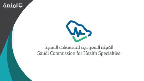 هيئة التخصصات الصحية حجز موعد 1442
