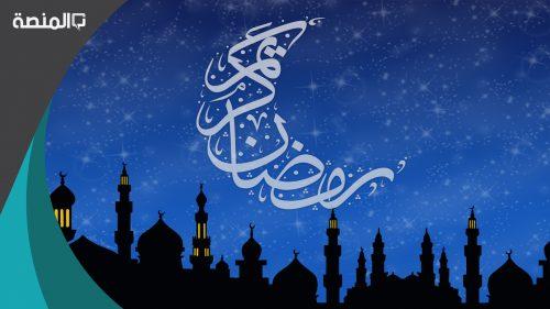 أجمل أشعار لقدوم شهر رمضان 2021