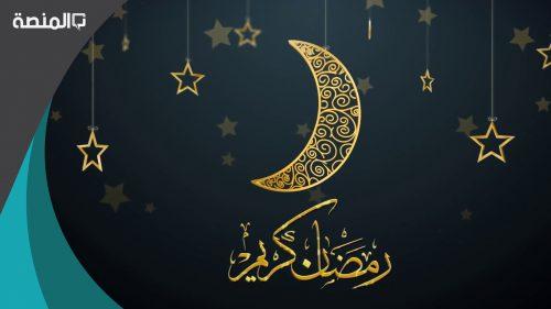 أدعية شهر رمضان المبارك 1442